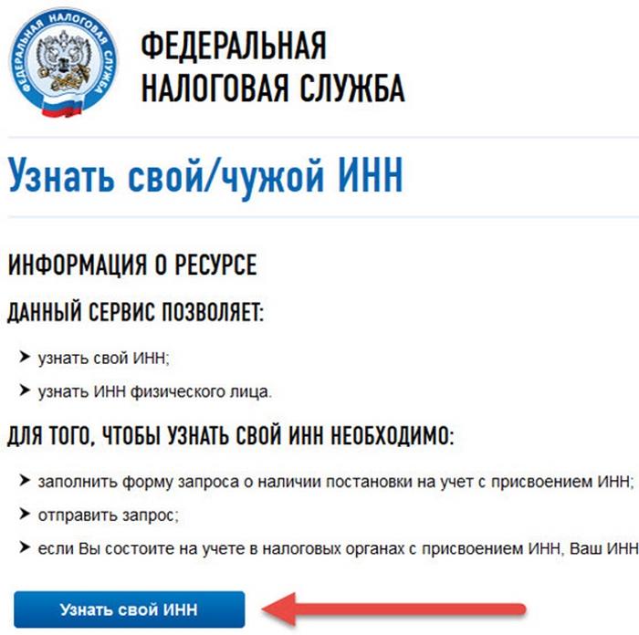 Получение приглашения для иностранца в россию